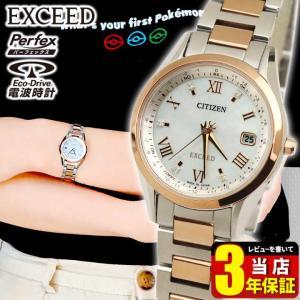 シチズン エクシード エコドライブ 電波ソーラー「いい夫婦の日」 レディース 腕時計 CITIZEN EXCEED ES9374-61W 国内正規品 レビュー3年保証|tokeiten