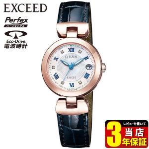 シチズン エクシード エコドライブ ソーラー電波 腕時計 レディース CITIZEN EXCEED ES9424-06A 国内正規品 レビュー3年保証|tokeiten