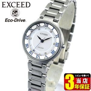 シチズン エクシード エコドライブ ソーラー Something Blue 限定 レディース 腕時計 CITIZEN EXCEED EX2090-65D 国内正規品 レビュー3年保証|tokeiten