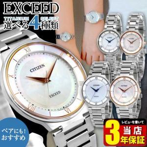 シチズン エクシード エコドライブ チタン メンズ レディース 腕時計 CITIZEN EXCEED 国内正規品|tokeiten