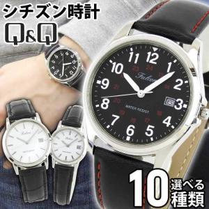 ネコポスで送料無料 シチズン Q&Q 腕時計 メンズ...