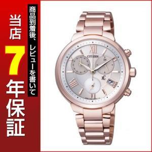 24日までP最大35倍 タンブラー付 ストアポイント10倍 クロスシー シチズン ソーラー クロノグラフ チタン FB1332-50A レディース 腕時計|tokeiten