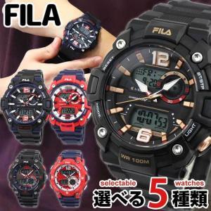 FILA フィラ fila 時計 メンズ 腕時計 レディース キッズ 防水 カレンダー アナログ デジタル 黒 ブラック 赤 レッド 青 ネイビー 誕生日プレゼント ギフト|tokeiten