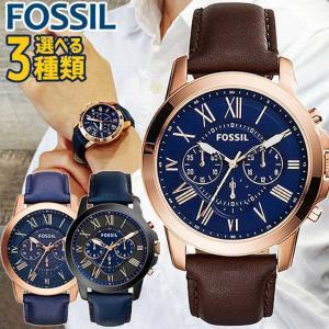 FOSSIL フォッシル GRANT グラント メンズ 腕時計 海外モデル 黒 ブラック 青 ネイビー 茶 ブラウン ピンクゴールド 革ベルト レザー|tokeiten