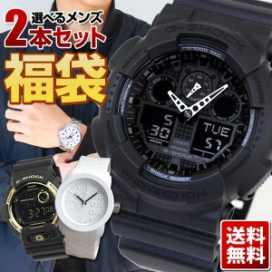 ポイント最大8倍 福袋 2021 メンズ 腕時計 2本セット Gショック アナログ デジタル G-S...