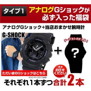 福袋 メンズ 腕時計 2本セット 5タイプから選べる福袋 Gショック アナログ デジタル G-SHOCK ニクソン アディダス 人気 ランキング|tokeiten|03
