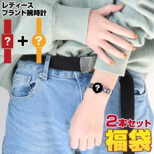 福袋 レディース ビジネス系ウォッチ カジュアルウォッチ 2本セット 数量限定 腕時計|tokeiten