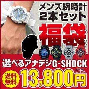 BOX訳あり アナデジGショックが必ず入る福袋 2本セット 選べる6タイプ GA-110 メンズ 腕時計 クリスマス 誕生日 ギフト スポーツ 逆輸入|tokeiten
