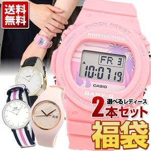レディース 腕時計 2本セット 福袋 5タイプから選べる福袋 BG-6903-4B ベビーG アディ...