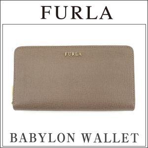 FURLA フルラ BABYLON 758739 DAINO バビロン レディース 長財布 ダイノベージュ ダークベージュ ラウンド|tokeiten