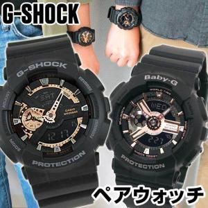 G-SHOCK Gショック Baby-G ベビーG ペアウォッチ ペア メンズ レディース 腕時計 ブラック 黒 GA-110RG-1A BA-110RG-1A 海外モデル ギフト 誕生日プレゼント tokeiten