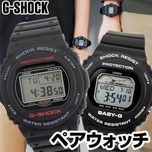 G-SHOCK Gショック Baby-G ベビーG ペアウォッチ ペア メンズ レディース 腕時計 ブラック 黒 DW-5750E-1 BLX-570-1 海外モデル ギフト 誕生日プレゼント tokeiten