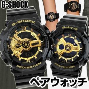 G-SHOCK 腕時計 ペア ペアウォッチ ブランド 腕時計 1年保証 メンズ レディース 黒 ブラック 金 ゴールド Gショック GA-110GB-1A Baby-G ベビーG BA-110-1A|tokeiten