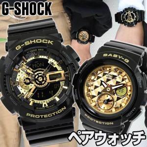 ポイント最大6倍 ペアウォッチ 夫婦 G-SHOCK Gショック カップル  Baby-G ベビーG カシオ ジーショック デジタル GA-110GB-1A BGA-195M-1A|腕時計 メンズ アクセの加藤時計店