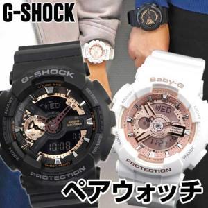 ポイント最大6倍 ペアウォッチ G-SHOCK Gショック Baby-G ベビーG カシオ アナログ デジタル GA-110RG-1A BA-110-7A1 ブラック ゴールド|腕時計 メンズ アクセの加藤時計店