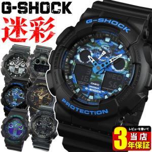 BOX訳あり G-SHOCK Gショック アナログ デジタル メンズ 腕時計 海外モデル 黒 ブラック 白 ホワイト 青 ブルー カモフラ 迷彩