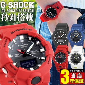 BOX訳あり G-SHOCK Gショック カシオ GA-800-4A アナデジ メンズ レディース 20気圧防水  カレンダー 腕時計 黒 ブラック 赤 レッド