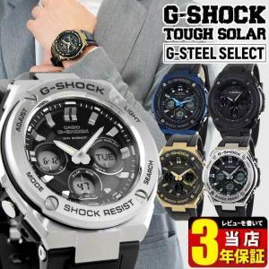 BOX訳あり G-SHOCK Gショック CASIO カシオ G-STEEL GST タフソーラー アナログ メンズ 腕時計 レビュー3年保証 海外モデル 黒 ブラック  ゴールド  シルバー|tokeiten