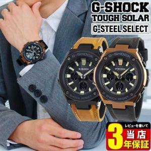 BOX訳あり G-SHOCK Gショック CASIO カシオ G-STEEL GST タフソーラー アナログ メンズ 腕時計 レビュー3年保証 海外モデル レザー 黒 ブラック 茶 ブラウン|tokeiten