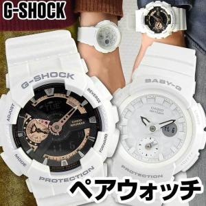 ペアウォッチ CASIO カシオ G-SHOCK Gショック GA-110RG-7A BGA-195-7A メンズ 腕時計 クオーツ アナログ デジタル 黒 ブラック 白 ホワイト|tokeiten