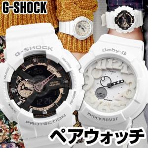 ペアウォッチ CASIO カシオ G-SHOCK Gショック GA-110RG-7A BGA-131-7B メンズ 腕時計 クオーツ アナログ デジタル 黒 ブラック 白 ホワイト|tokeiten