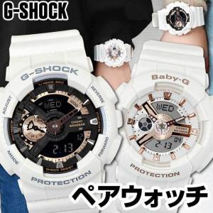 ペアウォッチ G-SHOCK Gショック Baby-G ベビーG CASIO デジタル アナログ メンズ レディース GA-110RG-7A BA-110RG-7A 腕時計 海外モデル|tokeiten