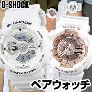 カシオ ペアウォッチ 夫婦 G-SHOCK Gショック BABY-G ベビーG GA-110MW-7A BA-110-7A1 メンズ レディース 腕時計 ホワイト ピンクゴールド 海外|腕時計 メンズ アクセの加藤時計店