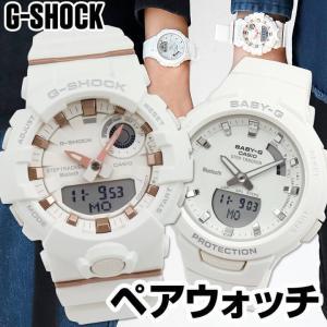 ポイント最大6倍 CASIO カシオ ペアウォッチ G-SHOCK Gショック BABY-G ベビーG GMA-B800-7A BSA-B100-7A メンズ レディース 腕時計 Bluetooth対応 ホワイト 白|腕時計 メンズ アクセの加藤時計店