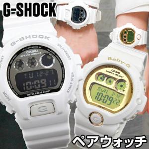 ペアウォッチ ブランド カシオ G-SHOCK Gショック ベビーG Baby-G 腕時計 メンズ レディース DW-6900NB-7 BG-6901-7 ホワイト 白 海外|tokeiten