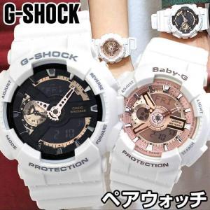 ペアウォッチ ブランド CASIO カシオ G-SHOCK Gショック ベビーG Baby-G 腕時計 メンズ レディース GA-110RG-7A BA-110-7A1 ホワイト 白|tokeiten