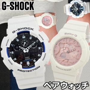 ペアウォッチ CASIO カシオ G-SHOCK Gショック ベビーG Baby-G 腕時計 メンズ レディース GA-100B-7A BGA-131-7B2 ホワイト 白 アナログ 海外|tokeiten