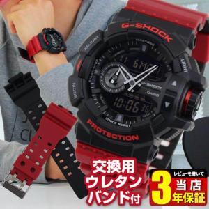 オリジナルバンド付き レビュー3年保証 CASIO カシオ G-SHOCK ジーショック GA-400HR-1A 海外モデル メンズ 腕時計 黒 ブラック 赤 レッド ウレタン バンド tokeiten