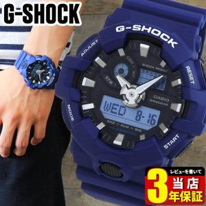 限定セール CASIO カシオ G-SHOCK Gショック 多機能 メンズ 腕時計 黒 ブラック 青 ネイビー ウレタン カジュアル アナログ デジタル GA-700-2A 海外モデル|tokeiten