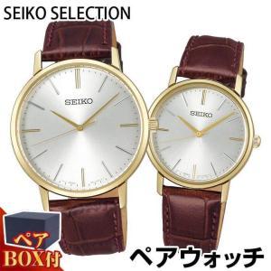ペアBOX付 ポイント最大15倍 SEIKO セイコー セレクション SCXP072 SCXP082 ゴールドフェザー メンズ 腕時計 国内正規品 ブラウン 銀 シルバー|腕時計 メンズ アクセの加藤時計店