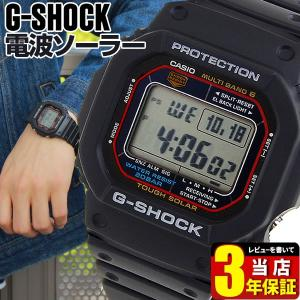 レビュー3年保証 G-SHOCK Gショック 電波 ソーラー ジーショック G-SHOCK カシオ gショック 黒 GW-M5610-1
