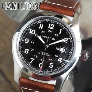 ハミルトン カーキ フィールド オートマチック H70555...