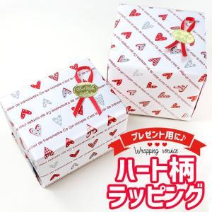 プレゼントに最適!ハート柄包装紙でラッピング包装ご注文商品と一緒にお買い物カゴへお入れ下さい。商品1点につき1包装 ギフト プレゼントに|tokeiten