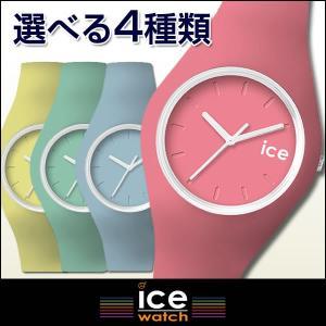 ポイント最大31倍 ICE WATCH アイスウォッチ CANDY アイスキャンディー 雑誌掲載 堀北真希さん着用モデル レディース 腕時計正規品 水色 緑 黄色 ピンク|tokeiten