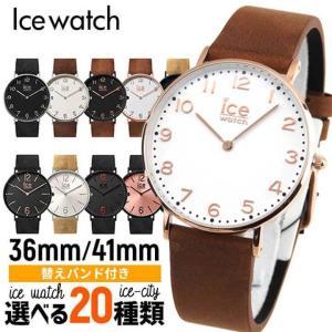 ICE-WATCH アイスウォッチ ice city アイスシティ 選べる20種類 レディース メンズ ユニセックス ペアウォッチ 腕時計 正規品 軽量 36mm 41mm|tokeiten
