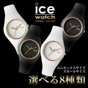 ストアポイント10倍 ICE WATCH アイスウォッチ ice GLAM アイスグラム レディース メンズ ユニセックス 腕時計 時計 正規品 ホワイト 白 ブラック 黒 ゴールド|tokeiten