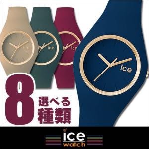 ICE WATCH アイスウォッチ ICE GLAM FOREST アイスグラムフォレスト 選べる8種類 メンズ レディース 腕時計 ユニセックス レッド ネイビー グリーン ベージュ|tokeiten