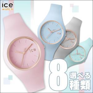 ICE WATCH アイスウォッチ ICE GLAM PASTEL アイスグラムパステル 選べる8種類 レディース 腕時計 ユニセックス ウォッチ 青 ブルー 緑 グリーン ピンク|tokeiten