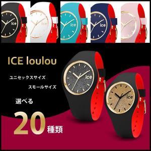 ポイント最大31倍 ICE-WATCH アイスウォッチ クオーツ ICE-LOULOU 国内正規品 アナログ レディース 腕時計 ウォッチ シリコン ラバー バンド|tokeiten