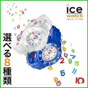 ICE WATCH アイスウォッチ アイスミニ ice-MINI レディース キッズ 子供用 腕時計 正規品 ホワイト ブラック ブルー パープル オレンジ ピンク グリーン レッド|tokeiten