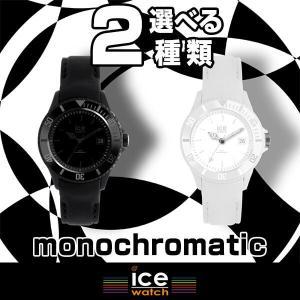 ポイント最大31倍 ICE-WATCH アイスウォッチ ice-monochromatic アイスクロマチック 選べる2種類 メンズ レディース 腕時計 黒 白 ブラック ホワイト|tokeiten
