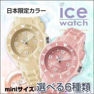 ポイント最大31倍 ICE WATCH アイスウォッチ アイススウィーティー ICE-SWEETY レディース キッズ 子供用 腕時計 正規品 パステル ブルー|tokeiten