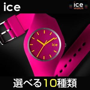 ポイント最大31倍 ICE WATCH アイスウォッチ シリコン ラバー レディース メンズ 腕時計 正規品 ブラック ホワイト ブルー ピンク チェリー|tokeiten