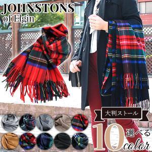 ジョンストンズ(Johnstons)は、1797年に創設されたスコットランド最古の生地メーカー。 伝...