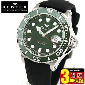 KENTEX ケンテックス 機械式 自動巻き 防水 S706M-13 国内正規品 MARINEMAN SEAHORSE II メンズ 腕時計 黒 ブラック グリーン 日本製|tokeiten