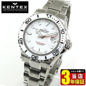 KENTEX ケンテックス 機械式 メカニカル 自動巻き 防水 S706M-14 国内正規品 MARINEMAN SEAHORSE II メンズ 腕時計 白 ホワイト シルバー 日|tokeiten